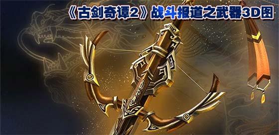 《古剑奇谭2》战斗报道之武器3D图