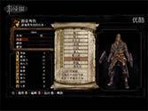 《黑暗之魂(DarkSouls)》详细中文流程视频