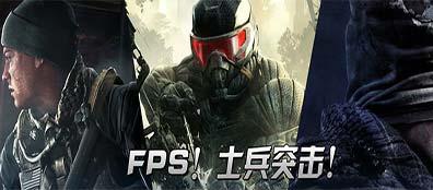 FPS!士兵突击!