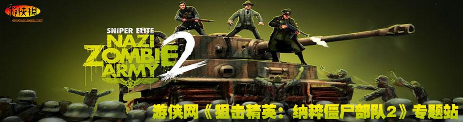 狙击精英:纳粹僵尸部队2