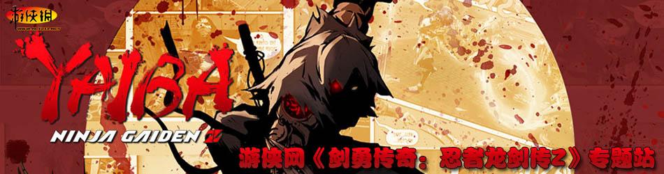 剑勇传奇:忍者龙剑传Z游侠专题