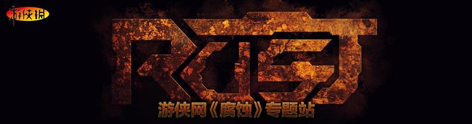 rust腐蚀_rust腐蚀中文版下载_rust腐蚀游戏官网