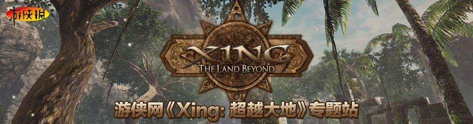 Xing:超越大地