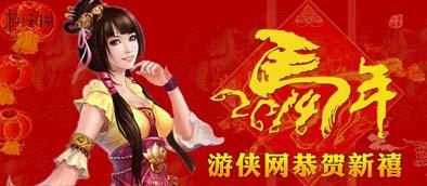 2014春节游戏专题