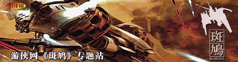 """《斑鸠(Ikaruga)》是一款久负盛名的横版射击游戏。该作自2001年在街机面世以来,先后登陆DC、NGC、Xbox 360和安卓平台。   现在《斑鸠》即将通过Steam平台登陆PC,开发商承诺PC版上的《斑鸠》将为""""升级""""版本,游戏画面采用3D技术打造,将会有大幅提升。让我们重拾经典,将敌人打得落花流水吧!"""