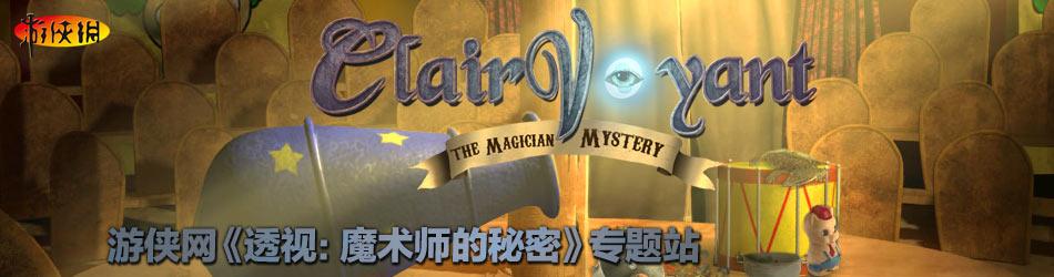 透视:魔术师的秘密