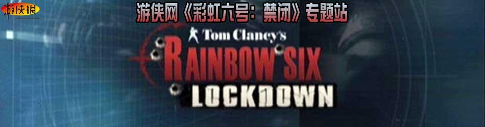 彩虹六号4:禁闭