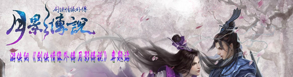 剑侠情缘外传月影传说