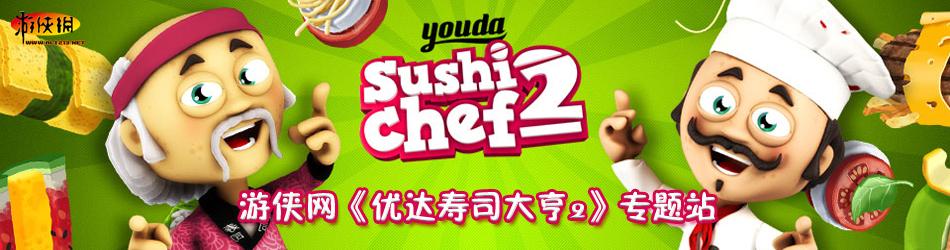 优达寿司大亨2