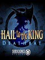 国王万岁:死亡蝙蝠