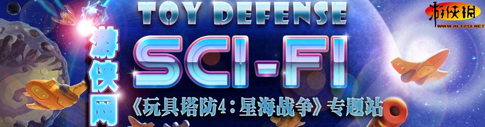 玩具塔防4:星海战争