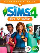 模拟人生4:来去上班