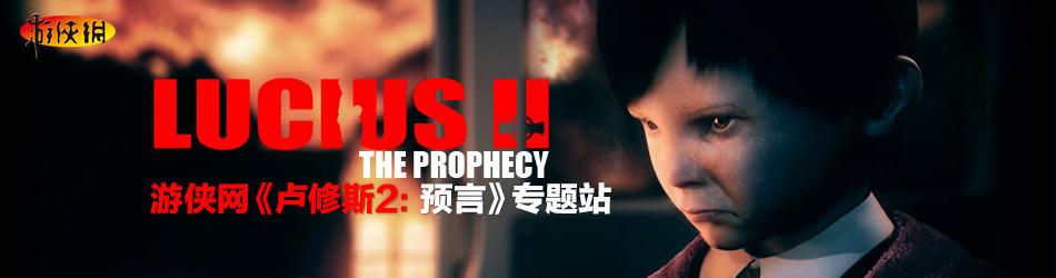 卢修斯2:预言