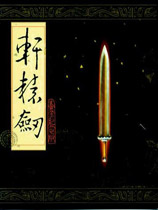 轩辕剑外传枫之舞
