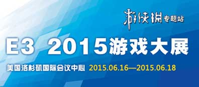 2015E3游戏大展