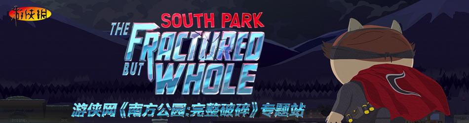 南方公园:完整破碎
