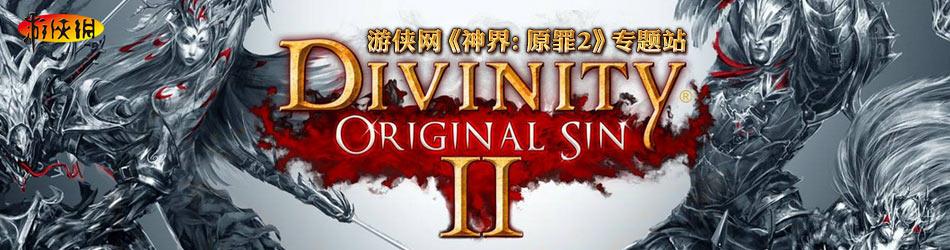 神界:原罪2