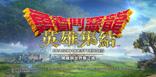 免安装繁体中文绿色版