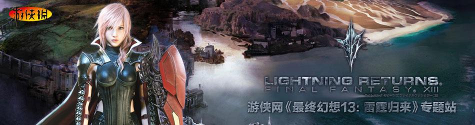 最终幻想13:雷霆归来