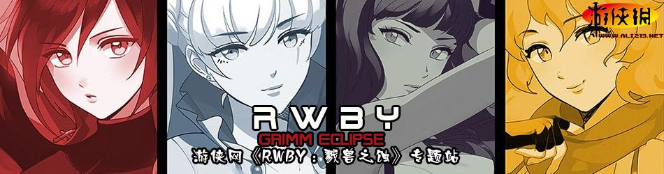 RWBY:戮兽之蚀