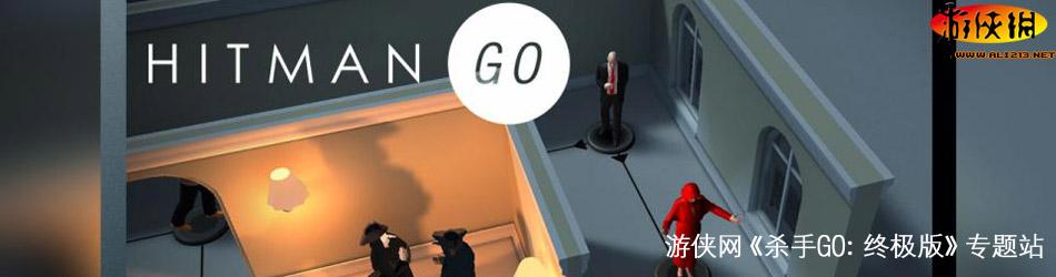 杀手GO:终极版