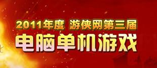 游侠网第三届电脑一分钟3d-一分彩3d_首页风云榜