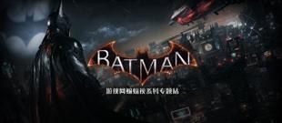 游侠网蝙蝠侠系列专题站