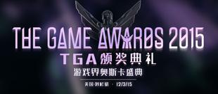 TGA颁奖典礼