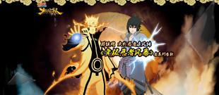 火影忍者:究极忍者风暴系列