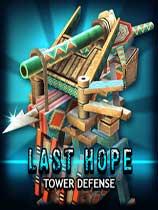 最后的希望:塔防