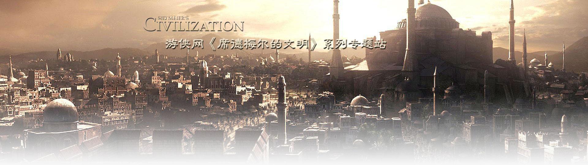 席德梅尔之文明系列