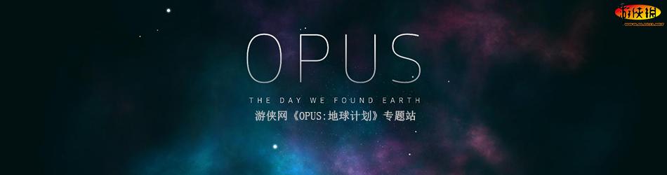 OPUS:地球计划
