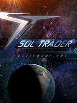 太阳系交易者