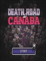 加拿大不归路