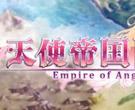 天使帝国4