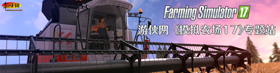 模拟农场17