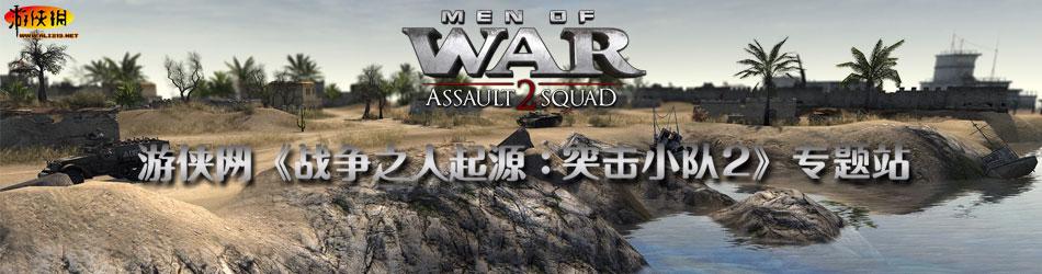 战争之人起源:突击小队2
