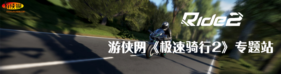 极速骑行2