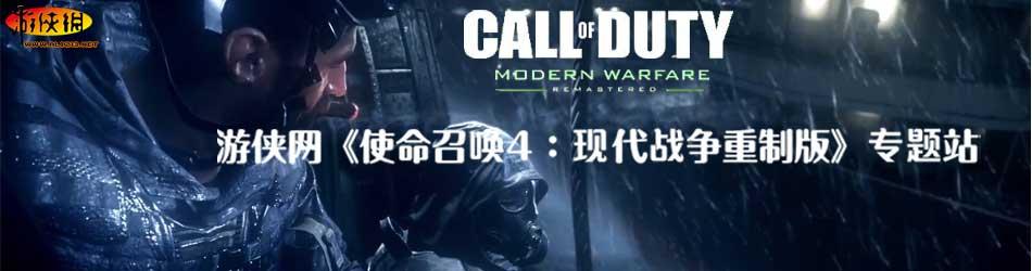 使命召唤4:现代战争重制版游侠专题
