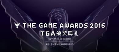 2016TGA颁奖典礼