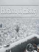 历史的地平线