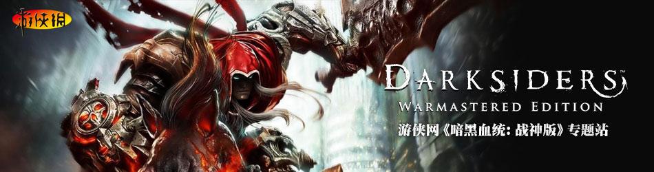 暗黑血统:战神版