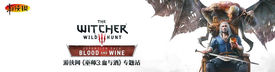 巫师3:狂猎-血与酒