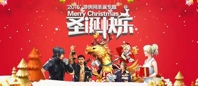 2016圣诞游戏大推荐