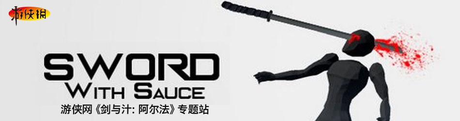 剑与汁:阿尔法