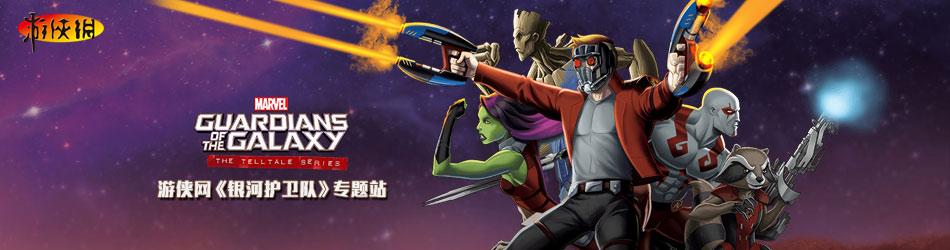 银河护卫队:剧情版