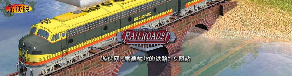 席德梅尔之铁路