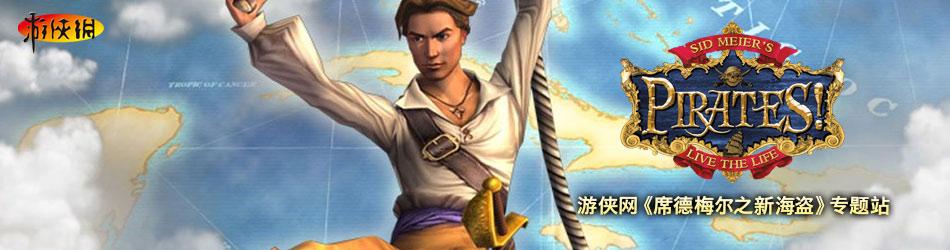 席德梅尔之新海盗