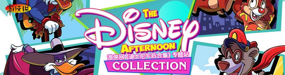 迪士尼午后合集