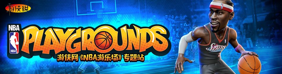NBA游乐场
